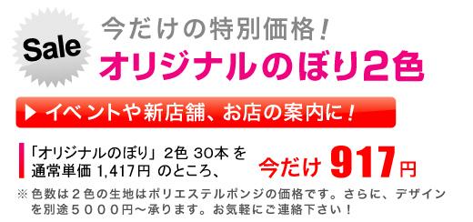 目玉サービスキャンペーン実施中!!